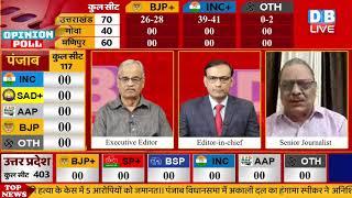 uttarakhand में BJP को झटका ! Uttarakhand Assembly Election Opinion Poll -2022 | manipur #DBLIVE