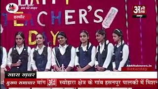 धूम—धाम से मनाया गया अध्यापक दिवस || Teacher's Day celebrated with pomp