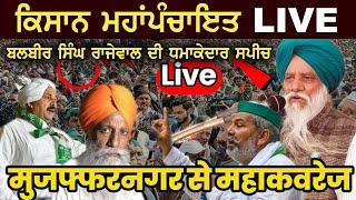 Muzaffarnagar : Balbir Singh Rajewal Big Speech   ਸੁਧਰ ਜੋ ਨਹੀਂ ਤਾਂ ਸੁਧਾਰ ਦੇਵਾਂਗੇ
