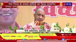 Gorakhpur News   CM Yogi ने लगाया जनता दरबार, दूर-दराज से जनता दरबार में पहुंचे लोग