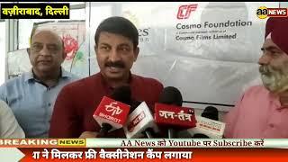 Wazirabad Delhi, भाजपा व निजी संस्था ने मिलकर फ्री वैक्सीनेशन कैंप लगाया