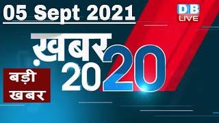 5 September 2021   अब तक की बड़ी ख़बरे   Top 20 News   Breaking news   Latest news in hindi  #DBLIVE