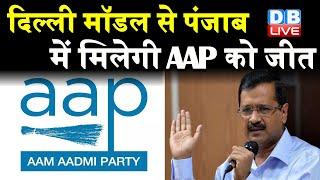 दिल्ली मॉडल से पंजाब में मिलेगी AAP को जीत ? | AAP ने भरा पंजाब में जीत का दम | AAP In punjab