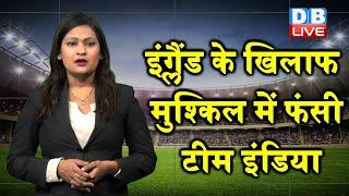 Breaking News : कोच Ravi Shastri को हुआ Corona, मुश्किल में Team India | cricket news | #DBLIVE