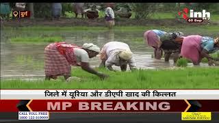 Chhattisgarh News || Durg जिले में यूरिया और DAP खाद की किल्लत