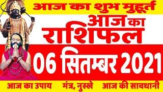06 September 2021 AAJ KA RASHIFAL    आज का राशिफल  Today Horoscope    आज का उपाय  Daati Ji Maharaj