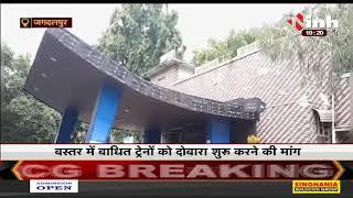 Chhattisgarh News    Jagdalpur, बस्तर में बाधित ट्रेनों को दोबारा शुरू करने की मांग