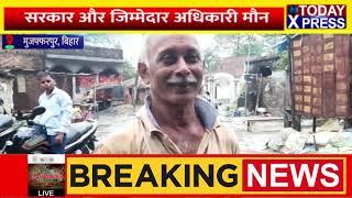 Muzaffarpur Bihar || अनिमितता की भेंट चढ़ी हर घर नल जल योजना, सरकार और जिम्मेदार अधिकारी मौन  ||