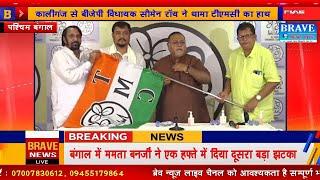 ममता ने BJP को एक हफ्ते में दिये दो झटके, BJP विधायक ने थामा TMC का हाथ   #BraveNewsLive