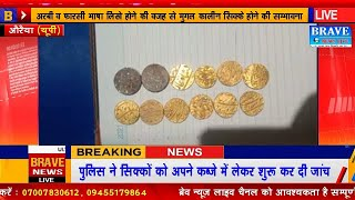 किसान को खेत में मिले सोने-चांदी के सिक्के, गांव में मचा हड़कंप, जांच में जुटी पुलिस- #BraveNewsLive