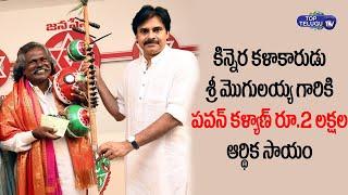 Pawan Kalyan donates 2 lakh rupees to Bheemla Nayak singer Kinnera Mogulaiah  Janasena  Top TeluguTV