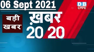 6 September 2021   अब तक की बड़ी ख़बरे   Top 20 News   Breaking news   Latest news in hindi  #DBLIVE