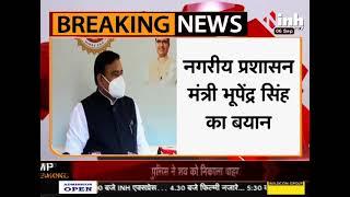 Madhya Pradesh News || BJP Leader Bhupendra Singh का बयान, Congress पर साधा निशाना
