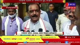 Jagdalpur Chhattisgarh News   Teacher's Day पर उत्कृष्ट कार्य करने पर सम्मानित हुए शिक्षक