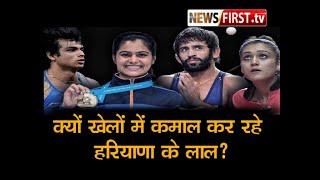 क्यों खेलो में कमाल कर रहे हरियाणा के लाल , Why Youth Of Haryana is doing amazing in sports