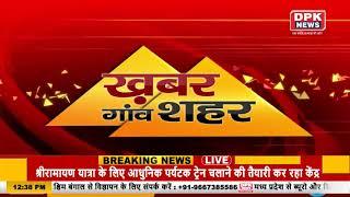 Ganv Shahr की खबरे | Superfast News Bulletin | | Gaon Shahar Khabar evening | Headlines | 06 sep