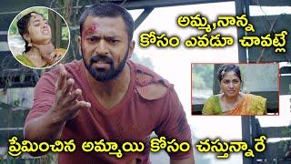 అమ్మాయి కోసం చస్తున్నారే   Love Game (Mupparimanam) Movie Scenes   Srushti Dange
