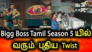 Bigg Boss Tamil Season 5 இல் வரும் பெரிய Twist|Vijay Tv|BBTamil 5| Contestant|Bigg Boss 5 Tamil
