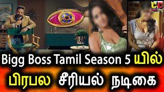 Bigg Boss Tamil Season 5|Confirm female Contestant|Vijay Tv|Bigg Boss Promo 1|Contestant|Day 1|Date