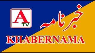 ATV KHABERNAMA 06 Sep 2021