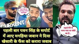 #Pawan Singh के सपोर्ट में आए #मगहिया जवान ने दिया #Khesari lal के फैंस को करारा जवाब #Current