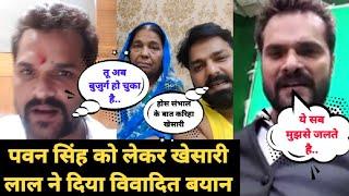 एक बार फिर हिट मशीन #Khesari lal Yadav ने दिया #Pawan Singh को लेकर विवादित बयान
