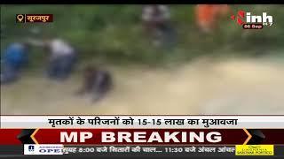 Chhattisgarh News || SECL बस हादसे पर CM ने जताया गहरा दुःख, कलेक्टर को दिए निर्देश