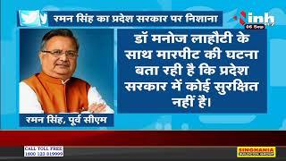 Chhattisgarh News || Former CM Dr. Raman Singh का Tweet - प्रदेश सरकार पर निशाना