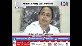 Ahmedabad : એલ.જી.હોસ્પિટલની નવી પોલિસી