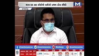Rajkot: વીંછીયામાં સૌથી ઓછું રસીકરણ