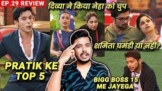 Bigg Boss OTT Review EP. 29 | Pratik Ke TOP 5, Divya Vs Neha, Shamita Ghamandi Ya Nahi, Nishant