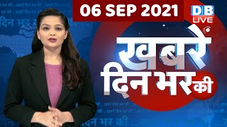 din bhar ki khabar   news of the day, hindi news india   top news   latest news UP Election  #DBLIVE