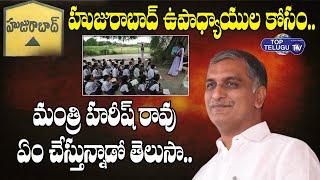 Minister Harish Rao Bumper Offer To Huzurabad Teachers | Huzurabad By Elections | Top Telugu TV