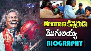 Special Story On Kinnera Musical Instrument Player Mogalaiah  Mogalaiah Documentary   Top Telugu TV