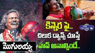 కిన్నెర పై చిలుక డాన్స్ చూస్తే వావ్ అనాల్సిందే   Kinnera Player Mogalaiah   Top Telugu TV