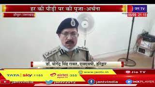 Haridwar News |  डॉ. योगेंद्र सिंह रावत ने संभाला एसपी का चार्ज, हर की पौड़ी पर की पूजा - अर्चना