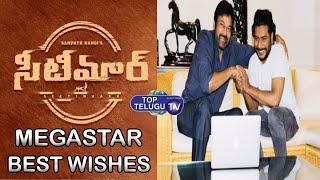 Megastar Chiranjeevi Mega Wishes to Seetimaar Team |Sampath Nandi| Gopichand| Tamanna |Top Telugu TV