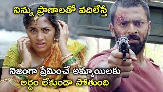 నిజంగా ప్రేమించే అమ్మాయిలకు   Love Game (Mupparimanam) Movie Scenes   Srushti Dange