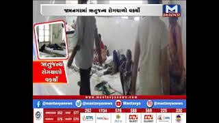 Jamnagar : ઋતુજન્ય રોગચાળો વકર્યો