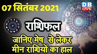 7 September 2021 | आज का राशिफल | Today Astrology | Today Rashifal in Hindi | #DBLIVE