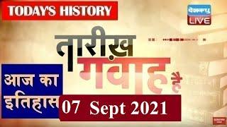 07 September 2021 | आज का इतिहास|Today History | Tareekh Gawah Hai | Current Affairs In Hindi