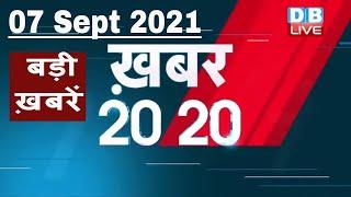 7 September 2021   अब तक की बड़ी ख़बरे   Top 20 News   Breaking news   Latest news in hindi  #DBLIVE