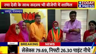 Jaipur Rajsthan    कोंग्रेस से बागी होकर रमा देवी ने भरा जिला प्रमुख का पर्चा    Today Xpress   