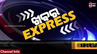 KHABAR EXPRESS    07/09/2021    HEADLINES ODISHA   