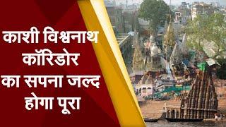 SudarshanUP : काशी विश्वनाथ कॉरिडोर का सपना,जल्द होगा पूरा।SureshChavhanke।SudarshanNews
