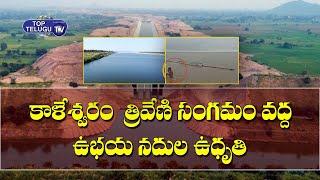 కాళేశ్వరం త్రివేణి సంగమం వద్ద ఉభయ నదుల ఉధృతి | Telanagana | Top Telugu TV