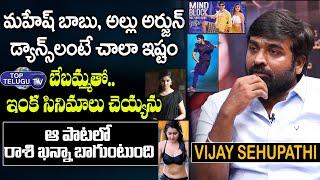 Vijay Sethupathi About Mahesh Babu and Allu Arjun Dance | Krithi Shetty | Tollywood |Top Telugu TV
