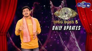 Bigg Boss Season 5 Telugu Live Updates   Big Boss 5 Latest Episode Highlights   Top Telugu Tv