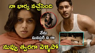 Watch Power Play Full Movie On Amazon Prime Video | నేను మినిస్టర్ ని రా | Raj Tarun | Poorna