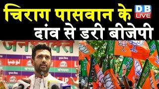 Chirag Paswan के दांव से डरी BJP | बंगले में लगाई Ram Vilas Paswan की मूर्ति | Lok Janshakti Party |